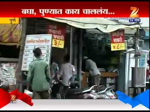 Pune : Shukrawar