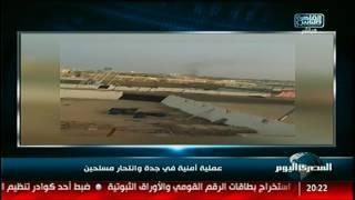 عملية أمنية فى جدة وانتحار مسلحين