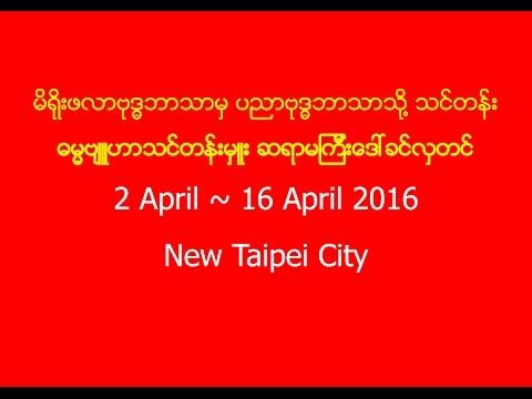 Real Buddhist 2 , Daw Khin Hla Tin