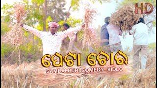 Download Peta Chor New Sambalpuri Comedy l RKMedia Mp3