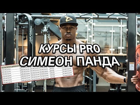 КУРСЫ PRO БОДИБИЛДЕРОВ #2: СИМЕОН ПАНДА. Препараты, дозировки.