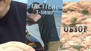 Обзор футболки тактической Helikon tex