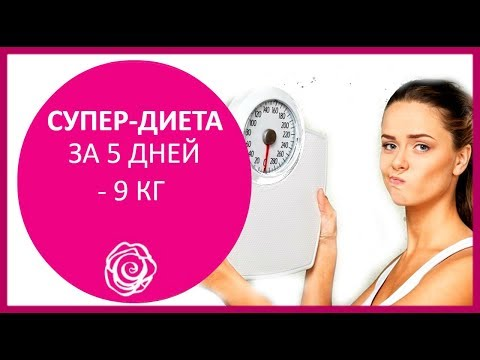 Супер Диета за 5 дней до минус 9 килограмм   ★ Women Beauty Club