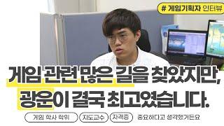 [게임프로그래밍학ㅣ게임기획자] 최창민 졸업생 인터뷰