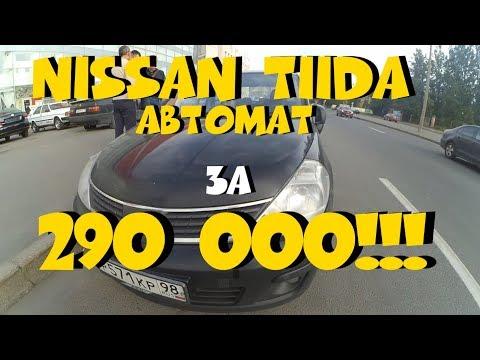 Nissan Tiida за 290 000 ClinliCar автоподбор спб.