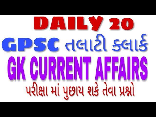 TALATI GPSC Exam Preparation Day 4 | Daily 20 Questions | ગુજરાતી | GK