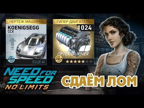 Need For Speed No Limits - Печальная обнова. Сдаём Лом (ios) #12