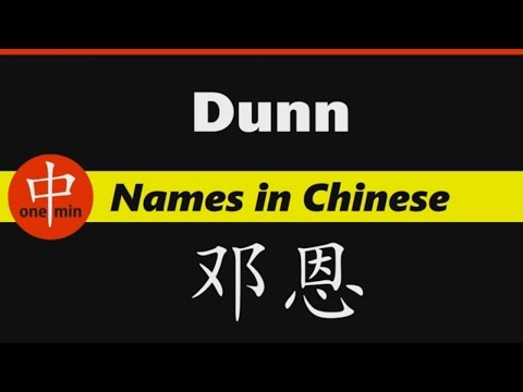 How to Say Your Name DUNN in Chinese?