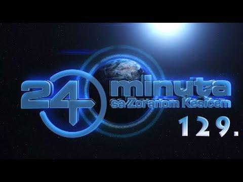 24 minuta sa Zoranom Kesićem - 129. epizoda (10. mart 2018.)