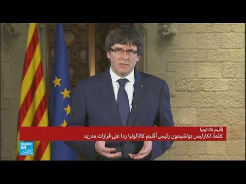خطاب كارلس بيغديمونت ردا على قرارات مدريد  - نشر قبل 11 دقيقة