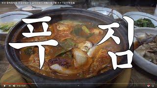 부산 광복동맛집 푸짐한밥한상 갈치한정식 韓国の食べ物 タ…