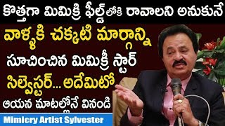 Mimicry Artist Thota Sylvester Analysis On Mimicry Field | Mimicry Star Sylvester Interview