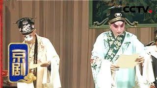 《中国京剧音配像精粹》 20190527 京剧《诗文会》 1/2| CCTV戏曲
