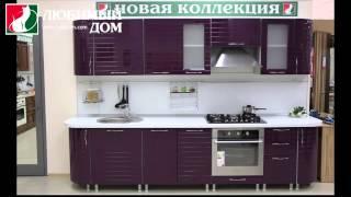 Модульная кухня Анастасия тип 3 — Московский Дом Мебели(Модульная кухня Анастасия тип 3 — это популярная коллекция модульной мебели для кухни, которая включает..., 2014-09-28T11:36:54.000Z)