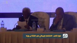 مصر العربية | سوار الذهب : الاستعمار البريطاني سبب الفتنة فى بورما