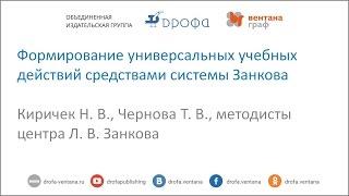 Формирование универсальных учебных действий средствами системы Занкова