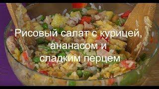 Юлия Высоцкая — Рисовый салат с курицей,  ананасом и  сладким перцем