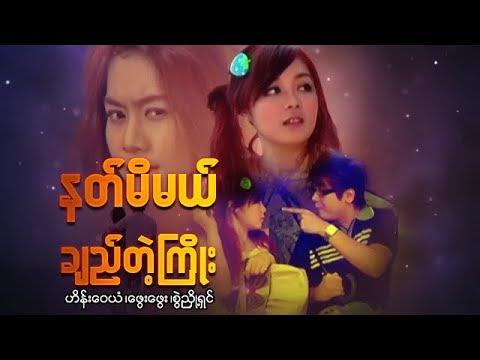 myanmar-movies-nat-mi-mal-che-tae-kyoe-heain-wai-yan,-phway-phway