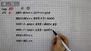 Страница 50 Задание 3 – Математика 3 класс Моро – Учебник Часть 2