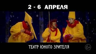 сНежное Шоу Славы Полунина, Россия, Саратов, 2 - 6 апреля, Театр юного зрителя