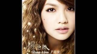 雨爱 Yu Ai Rainie Yang Mp3