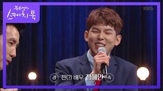 폴킴의 찐(?)절친! 찐(?)배우 정해인 통화 연결?! [유희열의 스케치북/You Heeyeol's …