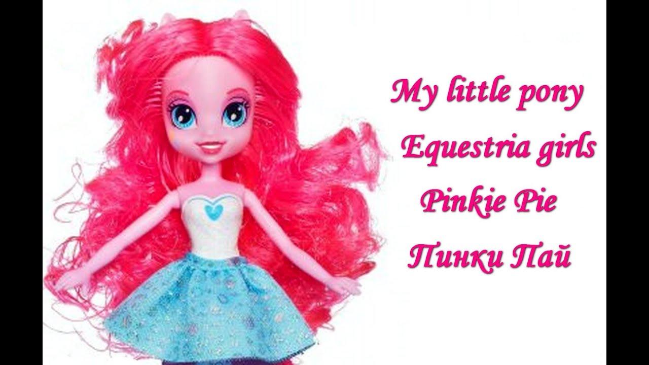 Фото пинки пай девушки эквестрии куклы