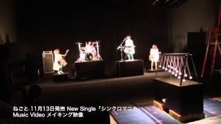 "http://www.negoto.com ""1カメ1発撮り""見応え万歳! ねごとのニューシン..."