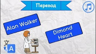 Перевод песни Alan Walker Diamond Heart на русский язык