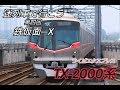 【迷列車】【つくばエクスプレス】【TX‐2000系】 迷列車で行こう 第四回 鉄仮面‐X
