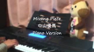 日本テレビ「Piece」主題歌 【Missing Piece】歌詞:http://www.uta-net...