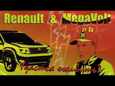 Renault Duster не заводится