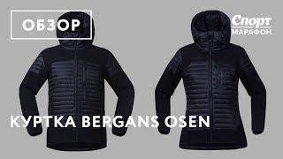 Куртка Bergans Osen. Обзор модели