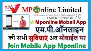 Mponline New Mobail App launch kya Jante hai Is aap ke bare me MP Mobile Aap mponline