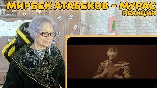 Реакция бабушки на Мирбек Атабеков - Мурас (премьера клипа, 2018) | Мирбек Атабеков - Мурас Реакция