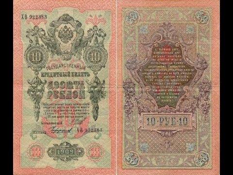 Реальная цена редкой банкноты 10 рублей 1909 года. Разновидности и их стоимость.