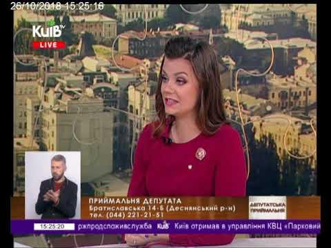 Телеканал Київ: 26.10.18 Громадська приймальня 15.10