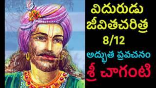 Vidurudu: Vidura, Neeti Charitra By Sri Chaganti 8/12 Telugu Pravachanam