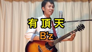 Yuzo Takayama 365 Challenge Day 3 有頂天 - B'z うちなんちゅRockerの...