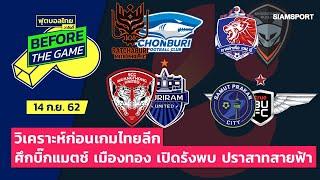 ปรีวิวก่อนเกมไทยลีกบิ๊กแมตช์ เมืองทอง เปิดรังพบ จ่าฝูงปราสาทสายฟ้า l ฟุตบอลไทยวาไรตี้LIVE 14.09.62