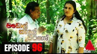 මඩොල් කැලේ වීරයෝ | Madol Kele Weerayo | Episode - 96 | Sirasa TV Thumbnail