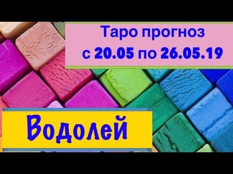 Водолей гороскоп на неделю с 20.05 по 26.05.19 _ Таро прогноз
