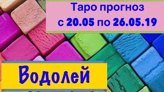 Водолей гороскоп на неделю с 20.05 по 26.05.19  Таро прогноз