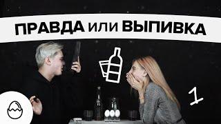 Правда или выпивка #20 - Шок контент (часть 1)