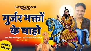 Baba Mohan Ram ke bhakat | खोली वाले के भजन | Harendra Nagar | Mohan Ram Song | New Gurjar Song 2020