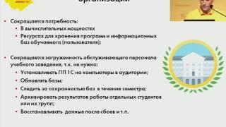 видео 1С:Предприятие 8 через Интернет