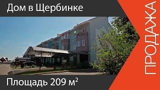 Дом в Щербинке | www.skladlogist.ru | Продажа дома в Щербинке