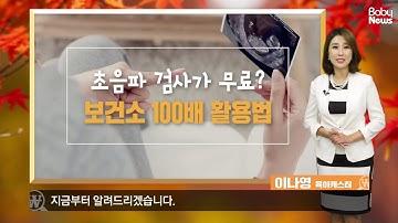 초음파검사가 무료? 보건소 100배 활용법