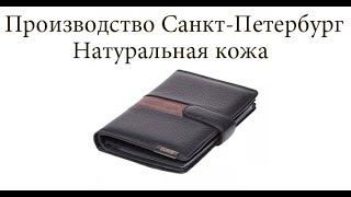 Видео обзор Портмоне с обложкой для паспорта и автодокументами ПМ 21-100/22