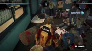 Обзор:Dead Rising 2 с Blindbeam Часть 2 КРОВИИЩЕЕЕ(Город Фортуну, столицу развлечений, заполонили ходячие мертвецы. Отныне каждый житель этого огромного..., 2012-10-11T21:28:08.000Z)